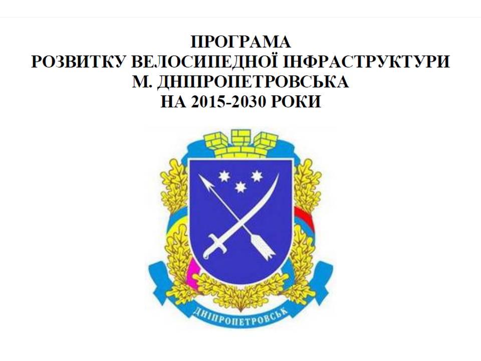 Презентація-ПРОГРАМА