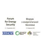 У Дніпропетровську пройшов Форум з енергетичної безпеки