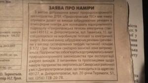 """Заява про наміри у газеті """"Наше місто"""""""