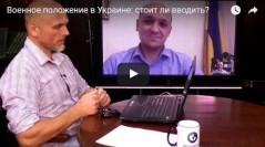 Воєнний стан в Україні: чи варто вводити?