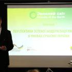 Депутати місцевих рад взяли участь у тренінгу з перспектив зеленої економіки