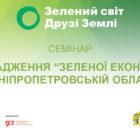 """АНОНС: семінар """"Впровадження """"зеленої економіки"""" в Дніпропетровській області"""""""