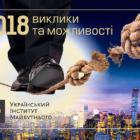 Презентація Прогнозу «2018: виклики та можливості» у Дніпрі
