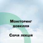 «Життєвий цикл» забруднювача